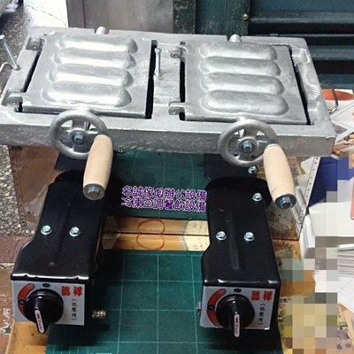 ♤名誠傢俱辦公設備冷凍空調餐飲設備♤全新太空棒雞蛋糕爐組雞蛋糕模/紅豆餅爐/古早味傳統雞蛋糕 電子式雞蛋糕