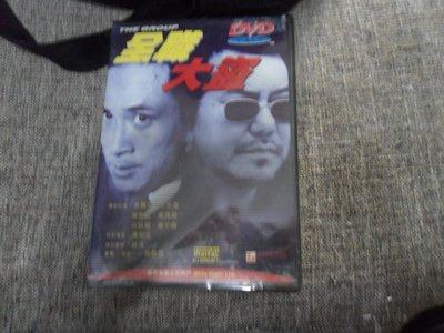 全新DVD 全職大盜,黃秋生吳鎮宇楊千嬅,