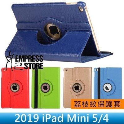 【妃小舖】2019 iPad Mini 4/5 輕薄/休眠 智能 荔枝紋 360度 旋轉/支架 平板 皮套/保護套
