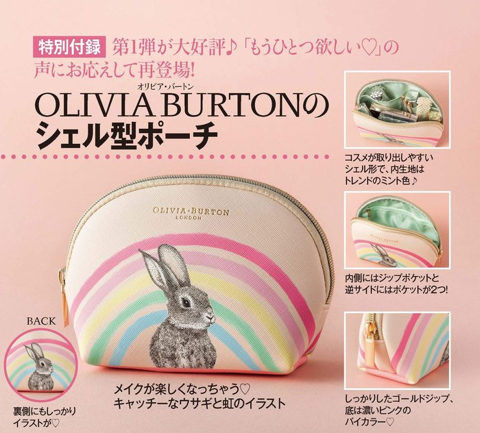 ☆Juicy☆日本雜誌附錄 英國品牌 OLIVIA BURTON 兔子 收納包 小物包 化妝包 手拿包 筆袋 2112