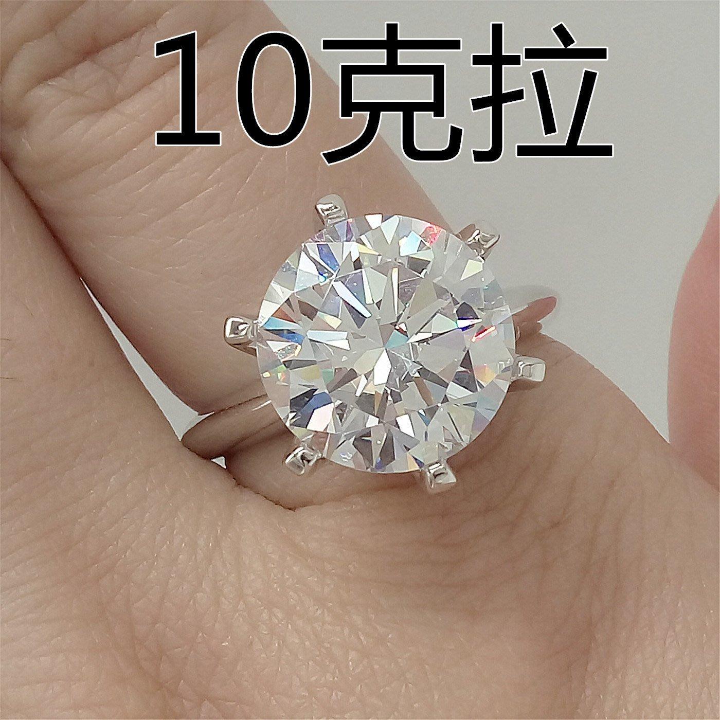 10克拉超大鑽戒T家六爪鑲鑽戒求婚 結婚 情人節禮物 鑽石純銀包白金戒指 高碳仿真鑽莫桑石  FOREVER鑽寶