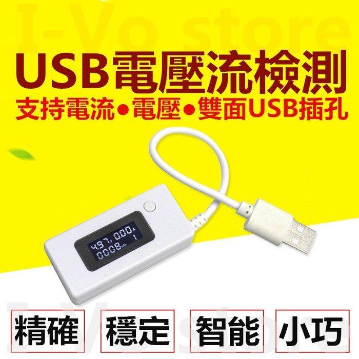 【24H快速出貨】『現貨』QC3.0/QC2.0快充USB檢測器-電流電壓容量監控測試器-檢測表-USB監控測試