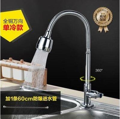 【優上】銅單冷萬向附60cm進水管廚房面盆水龍頭洗菜盆龍頭