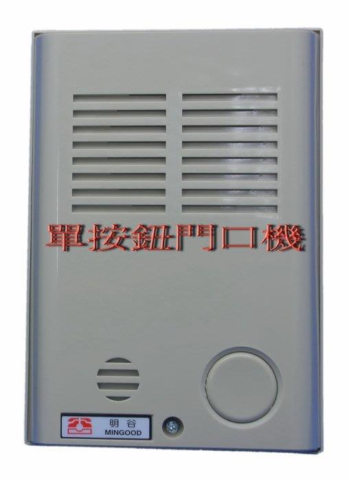 明谷牌B型公寓式門口對講機(2台)+明谷牌整流器(1組)+明谷牌B型室內機(2台)