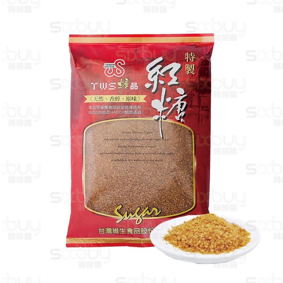 《3包入-超取限購3組》TWS台灣維生-特製紅糖450g 適合料理及沖泡各種飲品 成箱訂購另有優惠 時時購SIXBUY