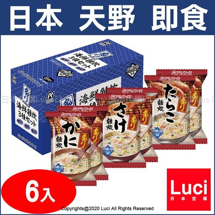 日本 天野 即食 海鮮什錦 海鮮雜炊 海鮮粥 鮭魚 蟹肉 鱈魚子 沖泡 吃宵夜 3種6包入 LUCI日本代購