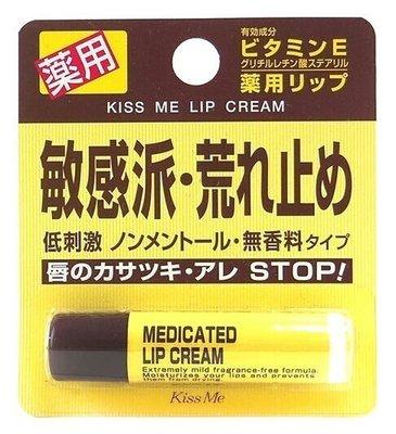 ✪奇士美 Kiss Me✪ 乾荒禁止護唇膏 2.5g  ☆可超商取貨付款☆
