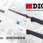 【angel 精品館 】德國 F. Dick 料理刀抗菌夾套 / 26cm