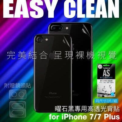 奇膜包膜 HODA iphone 7/7 Plus 曜石黑 背面膜 一片式雷射切割精密背貼 2片/組 亮面膜