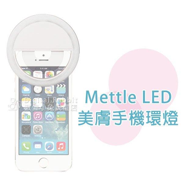 夏日銀鹽【Mettle LED 美膚手機環燈 白色】夾式 補光燈 自拍 神器 美顏 美肌 另有 手機鏡頭 廣角 SNAP
