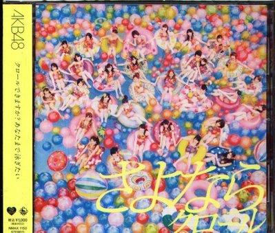 八八 - AKB48 - さよならクロール Sayonara Crawl - 日版 - NEW