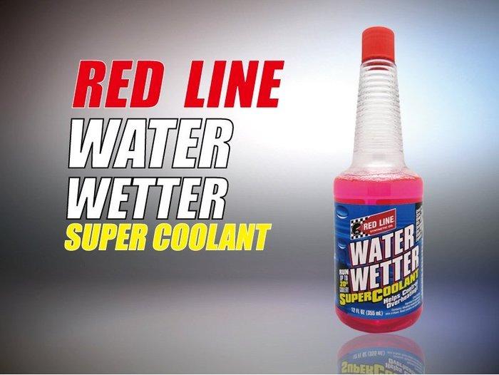 以箱出貨《達克冷光》RED LINE Water Wetter 平行輸入