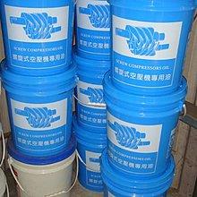 螺旋式空壓機專用機油(另售螺旋式空壓機耗材:油氣分離器.空氣濾清器.機油過濾器...等)