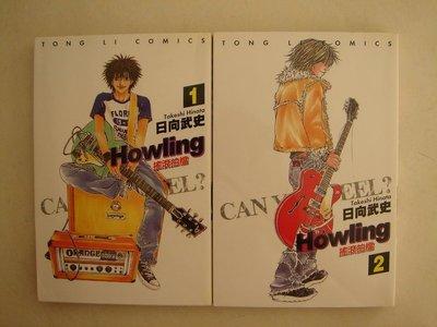 【當代二手書坊】東立~日向武史~ Howling 搖滾拍檔 1~2集(每本30元)