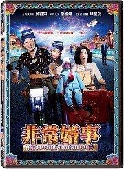 <<影音風暴>>(電影1508)非常婚事  DVD  全97分鐘(下標即賣)48