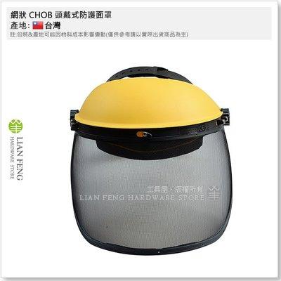【工具屋】*含稅* 網狀 CHOB 頭戴式防護面罩 可掀式 防護面具 割草用面罩 FAB 可換式 防護割草帽 台灣製