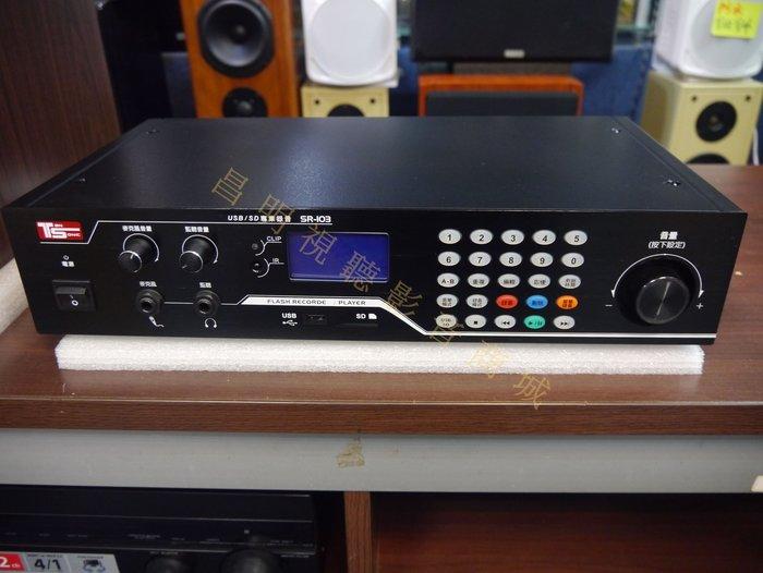 【昌明視聽】專業數位式錄音座TEN SONIC TS SR-103 會議錄音 歌唱錄音 演講錄音 選舉錄音 叫賣錄音