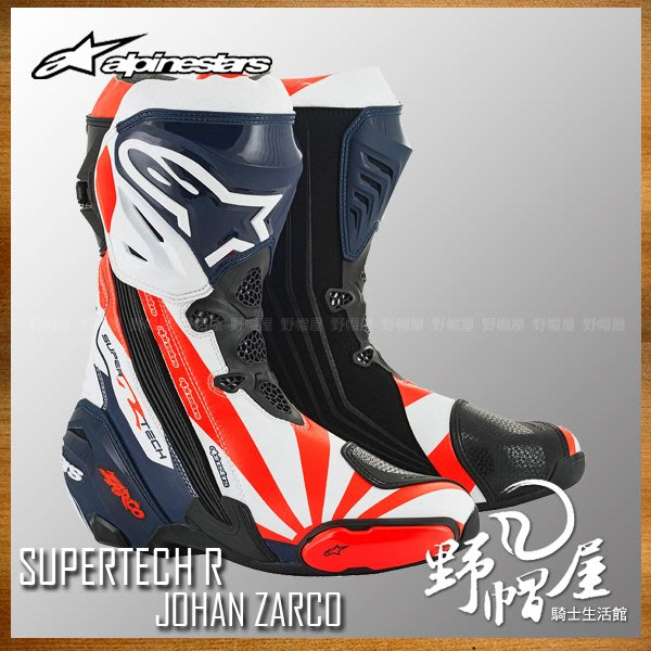 三重《野帽屋》來店再優惠!ALPINESTARS A星 SUPERTECH R 長筒 頂級賽車靴。Johan Zarco