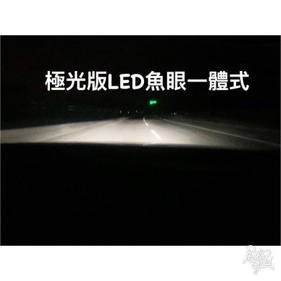 台北 jk極光 極光版LED魚眼一體式 高亮 豐田 福特 馬自達 福斯 賓士 納智捷 大燈 三菱 本田 LED大燈