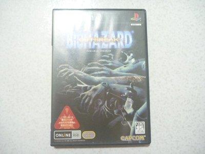 【~嘟嘟電玩屋~】PS2 日版光碟 ~ 惡靈古堡 擴散 Biohazard Outbreak