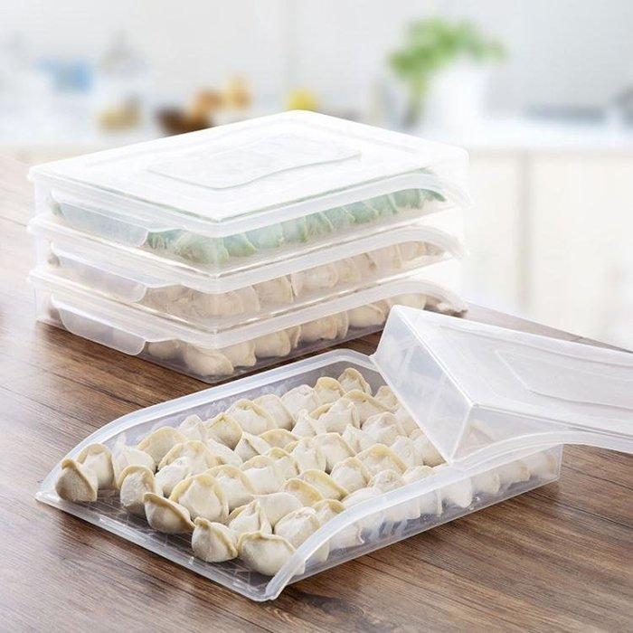 居家家廚房水餃托盤家用速凍餃子盒子冰箱保鮮盒食物冷凍盒收納盒  ATF