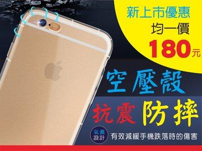 空壓殼 手機殼90款型號 iPhone8 Plus NOTE9 Z5P S9保護殼 氣墊殼 防摔殼可貼9H滿版鋼化玻璃