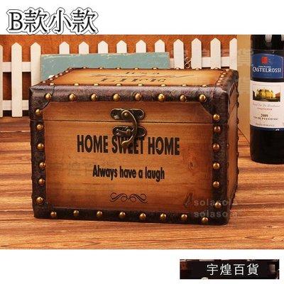 《宇煌》復古木箱仿古家居擺飾木質收納盒...