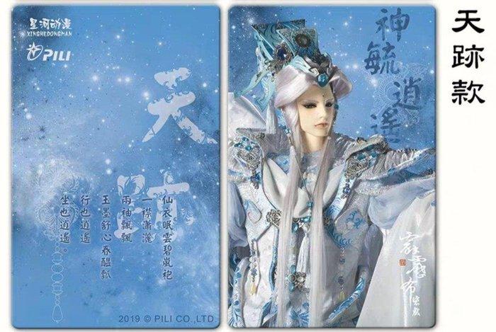 霹靂布袋戲 PVC 人物卡片 天跡+君奉天