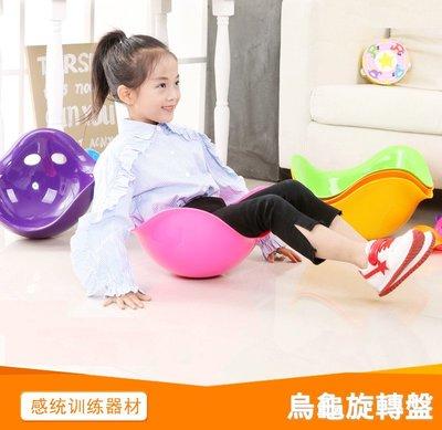 兒童旋轉盤 兒童平衡感訓練器材 幼稚園 兒童玩具 小腦開發 烏龜旋轉盤_☆找好物FINDGOODS☆