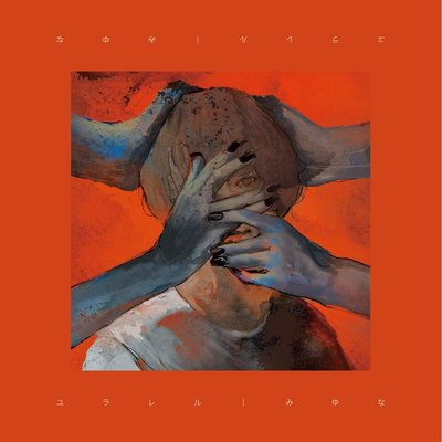 特價預購 みゆな ユラレル (日版CD+DVD) FAIRY TAIL ED最新 2019 航空版