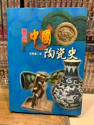 S3-2《好書321》圖說中國陶瓷史/吳戰壘/美術音樂舞蹈工藝