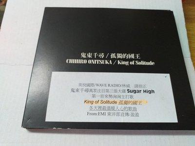 日本黑暗系歌姬鬼束千尋大碟SUGUR HIGH台灣宣傳單曲收孤獨的國王愛非市售稀少