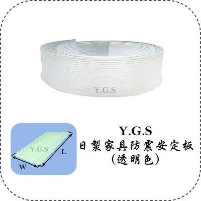 Y.G.S~精品百貨五金系列~日本進口家具防震安定板墊 (透明色) (含稅)