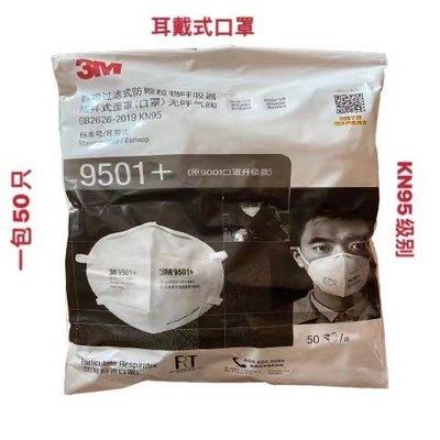 3M 9501+耳帶舒適型自吸過濾式防顆粒物口罩KN95