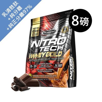 MuscleTech 金牌級 怪獸爺爺 NITRO-TECH 100%健身氮泵低熱量乳清蛋白 8磅