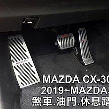大新竹【阿勇的店】MAZDA專用 馬自達 CX-30專用踏板 煞車踏板+油門+休息踏板 三件式一組