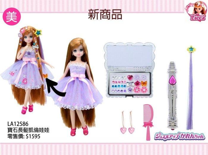 莉卡娃娃 寶石長髮凱倫 _LA 12586 原價1595元 日本第一娃娃 永和小人國玩具店