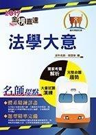【鼎文公職國考購書館㊣】鐵路升資考試-法學大意-T1P17