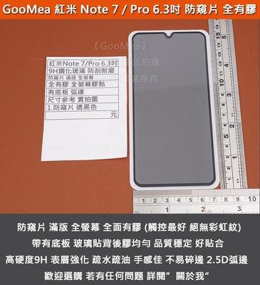 【Melkco】4免運 小米 紅米 Note 7 / Note 7 Pro 防窺片 玻璃貼 全螢幕 滿版 有底板 全有膠