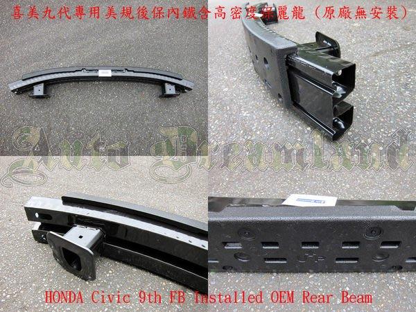 Honda 本田 Civic 九代 喜美 9代 C9 FB 1.8 2.0 專用 美規 原廠 後保 內鐵 台本無安裝