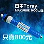 產品品稱:日本TORAY 75加侖/ 75G RO膜,適用...