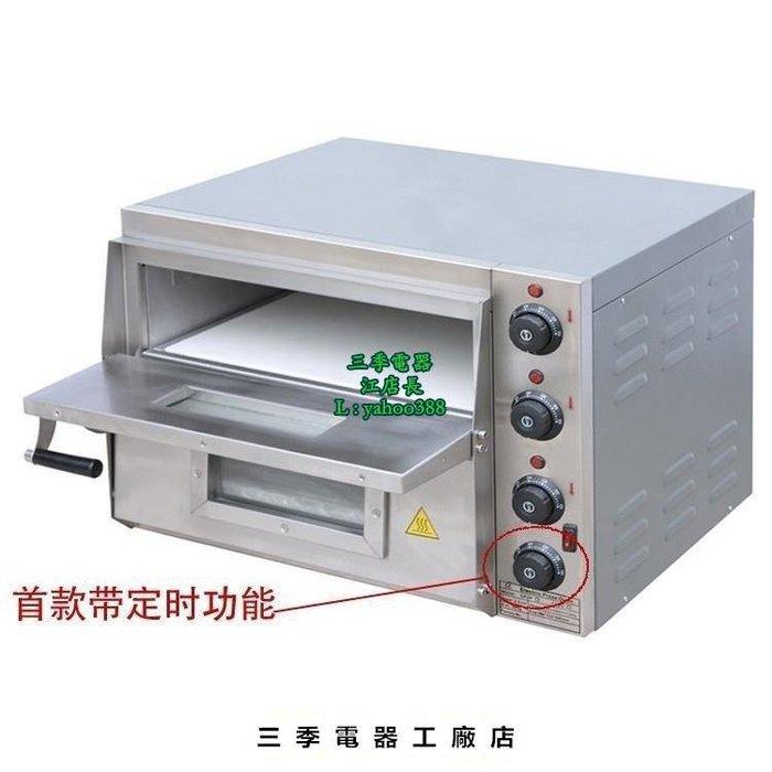 三季機器 (帶定時功能)最新款二層石板披薩熱烤箱 石板烤箱WS3142