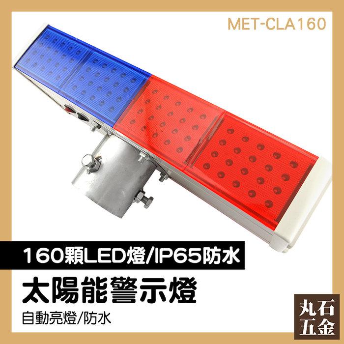警用警示燈 160顆LED 小型led警示燈 工程施工 路口閃紅藍警示燈 MET-CLA160 路邊紅藍警示燈