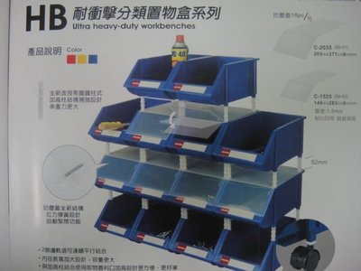附發票 東北五金*【樹德】HB-3045 耐衝擊整理盒 零件盒,零件櫃,螺絲盒,整理箱.工具箱 工具盒(來電147元)