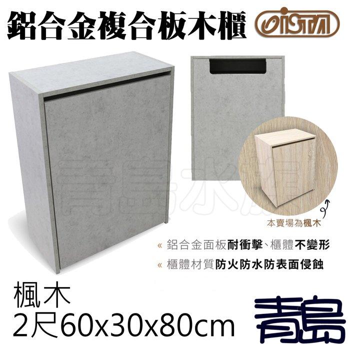 B。。。青島水族。。。E-CA6030-1台灣ISTA伊士達-鋁合金複合板木櫃 底櫃==楓木/2尺60*30*80cm