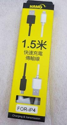 彰化手機館 IPAD4 充電線 傳輸線 數據線 iPhone4S i4 旅充 充電器 Apple 手機配件 1.5M