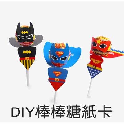 [愛雜貨]超人 蝙蝠俠 單個 幼兒園 生日 糖果插卡  萬聖節 糖果 (不含棒棒糖)
