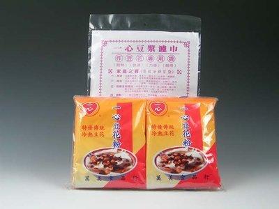 *小護士家電*豆漿過濾袋1個+一心豆花粉2袋(20包) 超天然好吃 美味健康  (豆花粉豆漿水餃)