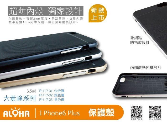 IPHONE 6保護殼【IP-117(A)】6plus5.5大黃峰系列艾派奇  iphone4.5.6保護套/外殼/支架