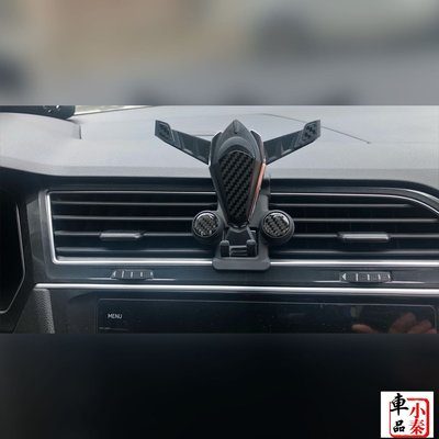 ??福斯 New Tiguan 專用 手機架 ?牢固、無異音